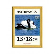 Фоторамка пластиковая 13х18, 1415-47